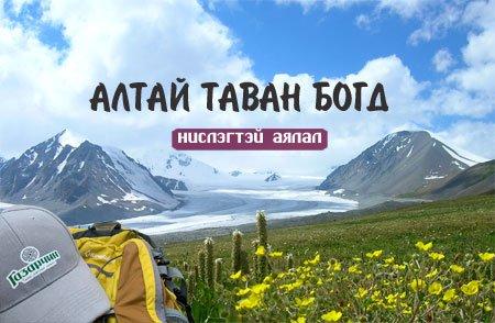 Алтай Таван Богд Аялал