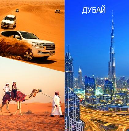 Дубай аялал