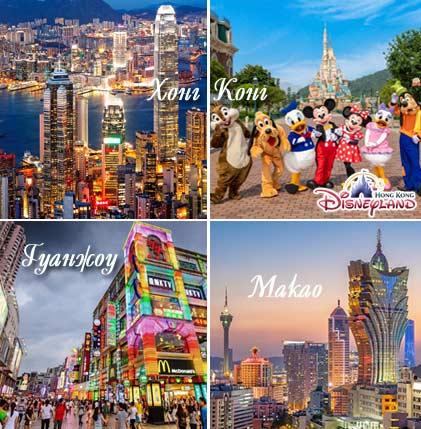 Хонг Конгийн аялал
